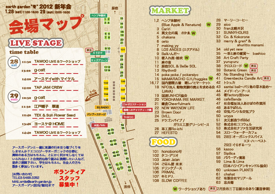 eg冬_map_sample