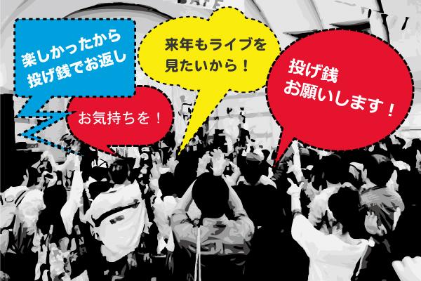 "nagesen earth garden""秋""メインステージタイムテーブル発表!GAKU MC / 佐藤タイジ/ Likkle Mai / FRYING DUTCHMAN 他"