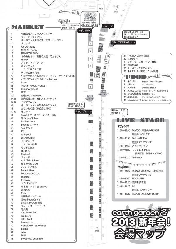 """earthgarden""""冬""""2013会場マップ"""