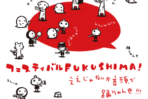 f-fukushima_flyer_cut