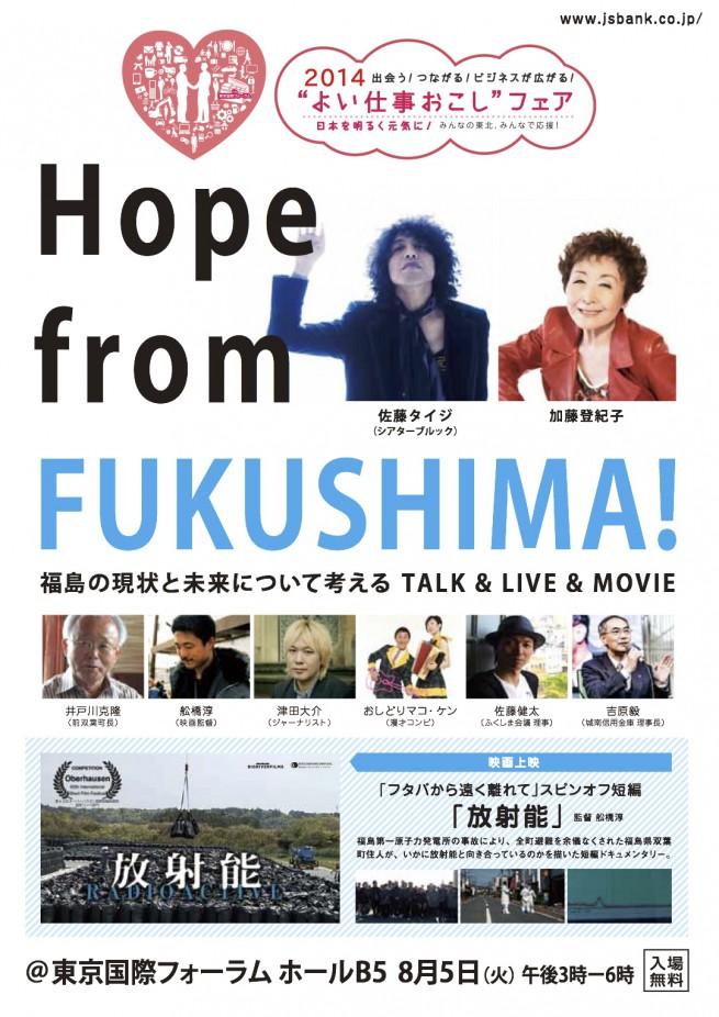 hopefromfukushima_flyer