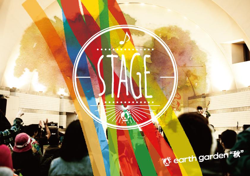 eg2014秋_image-3_stage