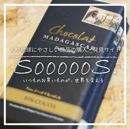 th_sooooos_ad