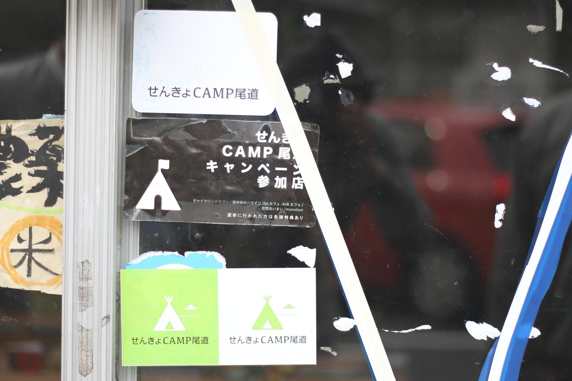 尾道駅前のセレクトショップ「れいこう堂」に張られたステッカー