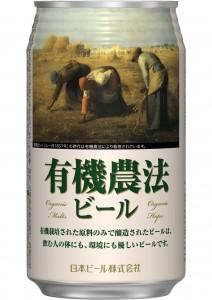 s2000_有機農法ビール缶