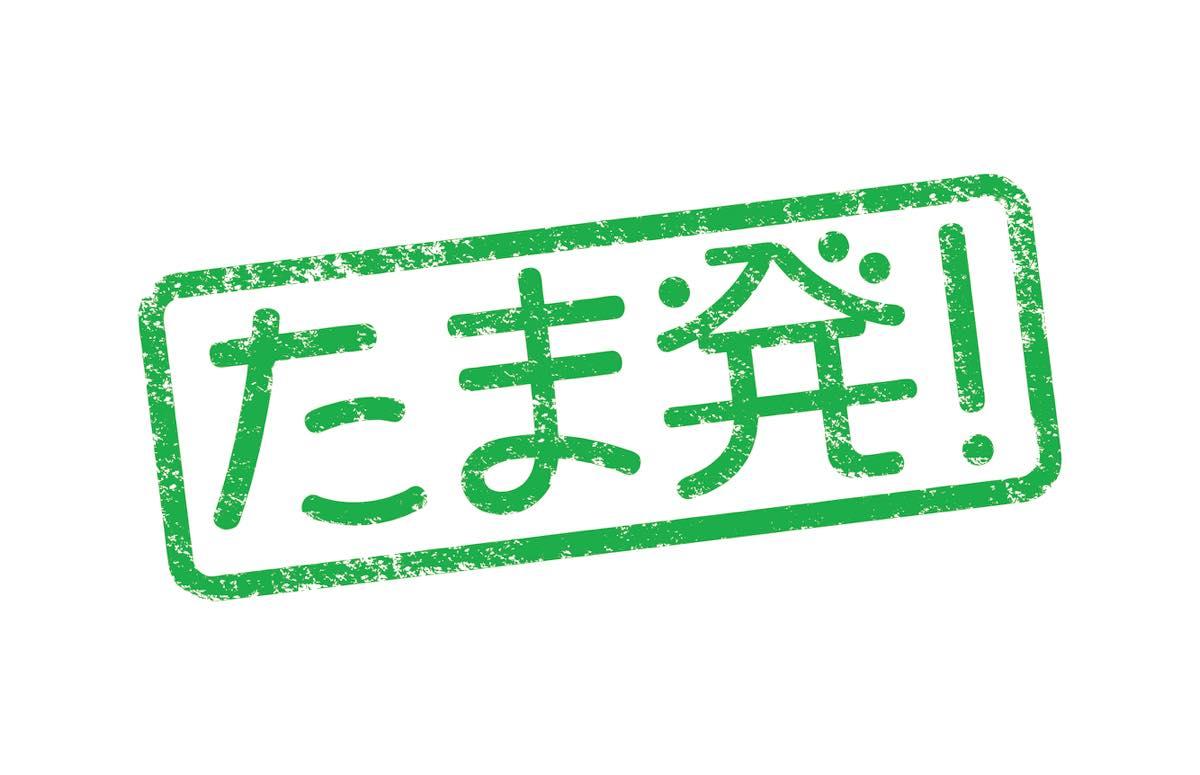 s1200_㈰たま発_ロゴ