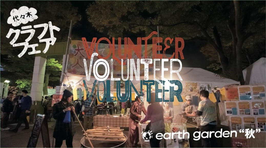 s1200_eg2015秋_web_ volunteer-1