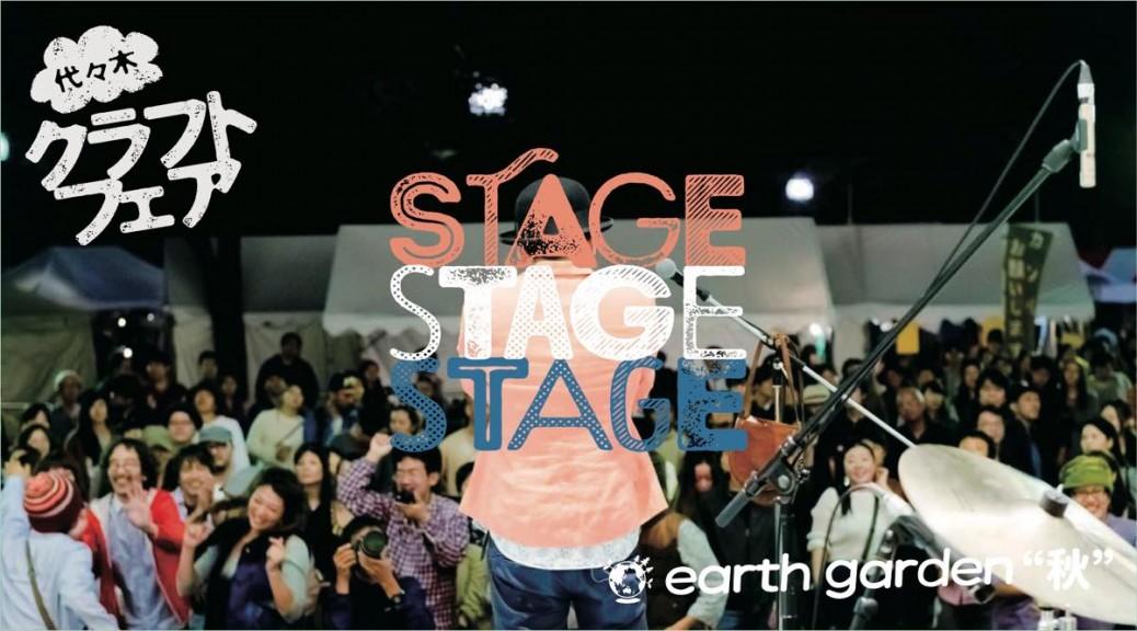s1200_eg2015秋_web_ stage-1