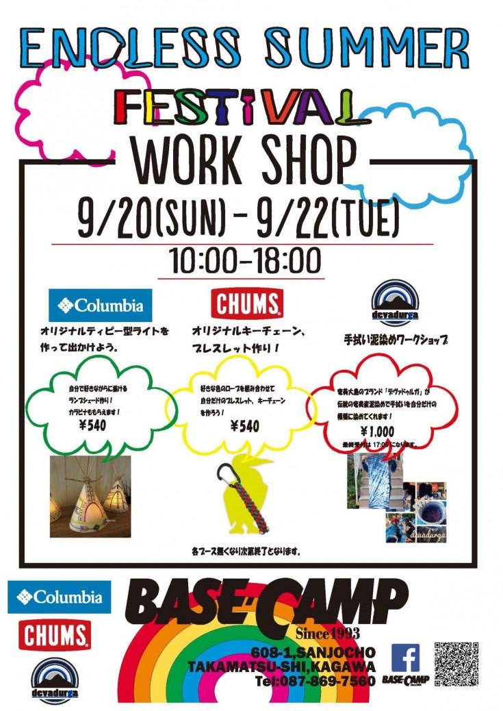 s1200_921イベントポスター