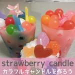43_Strawberry