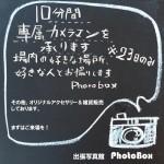 s1200_75_photobox