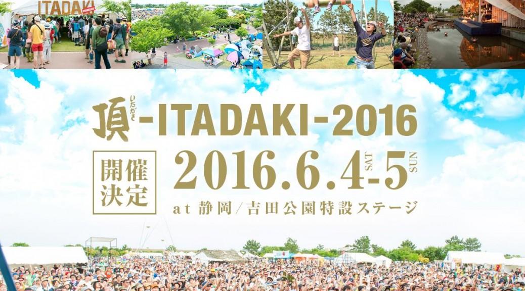 s1200_itadaki2016_kaisai