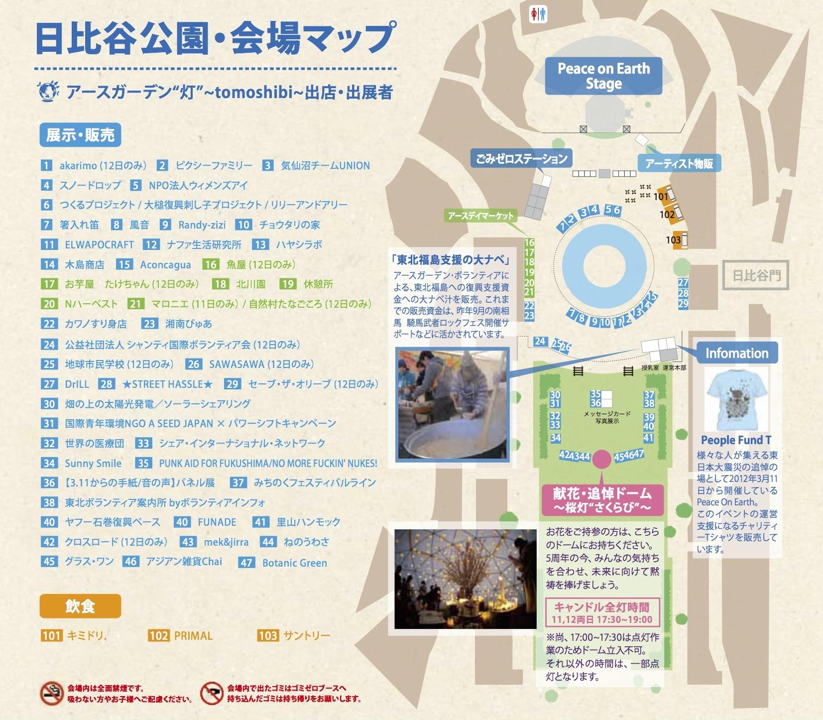 poe2016_map