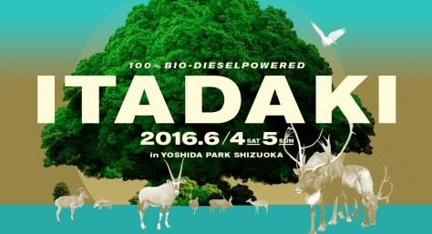 s1200_itadaki2016main_web_pc
