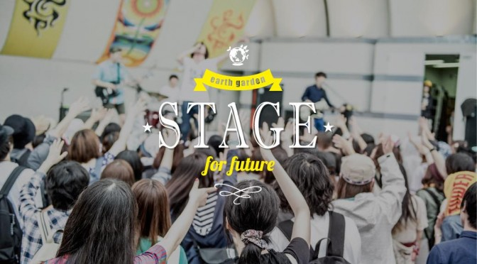 s1050web_eg2016夏-banner_stage-1