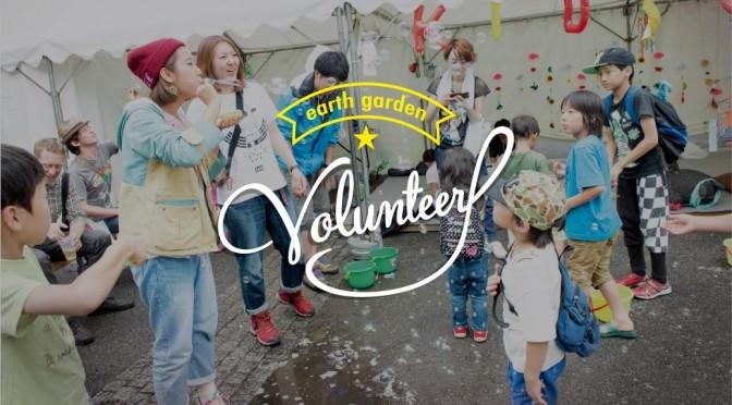 s1050web_eg2016夏-banner_volunteer-1
