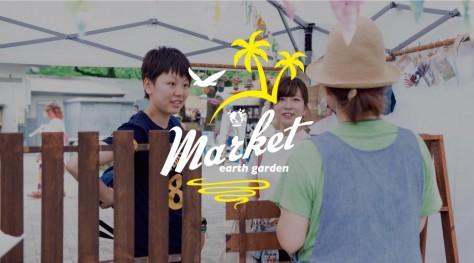 s1050web_eg2016夏-banner_-market-2