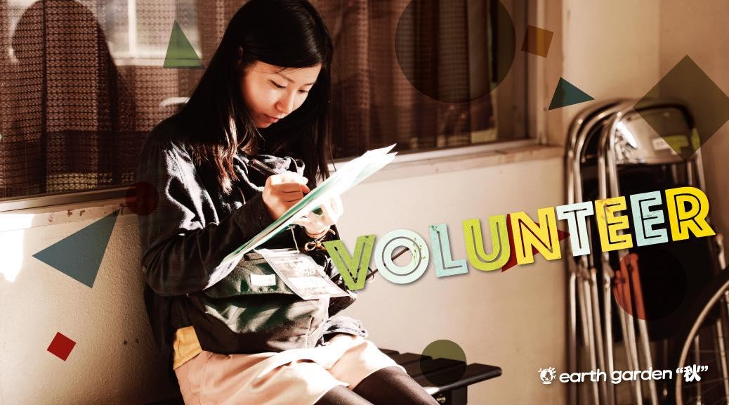 s1200_web_eg2016秋-banner_volunteer-1