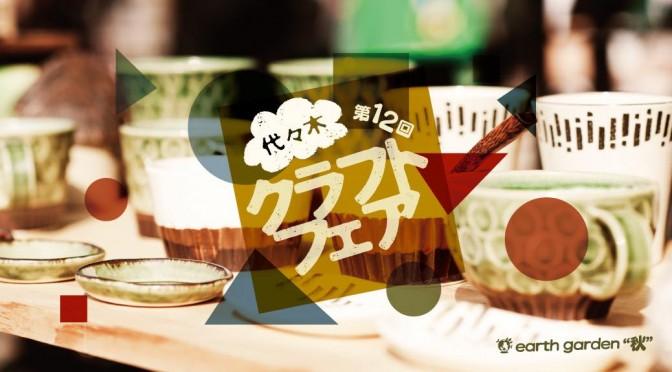 s1200_web_eg2016秋-banner_main-3