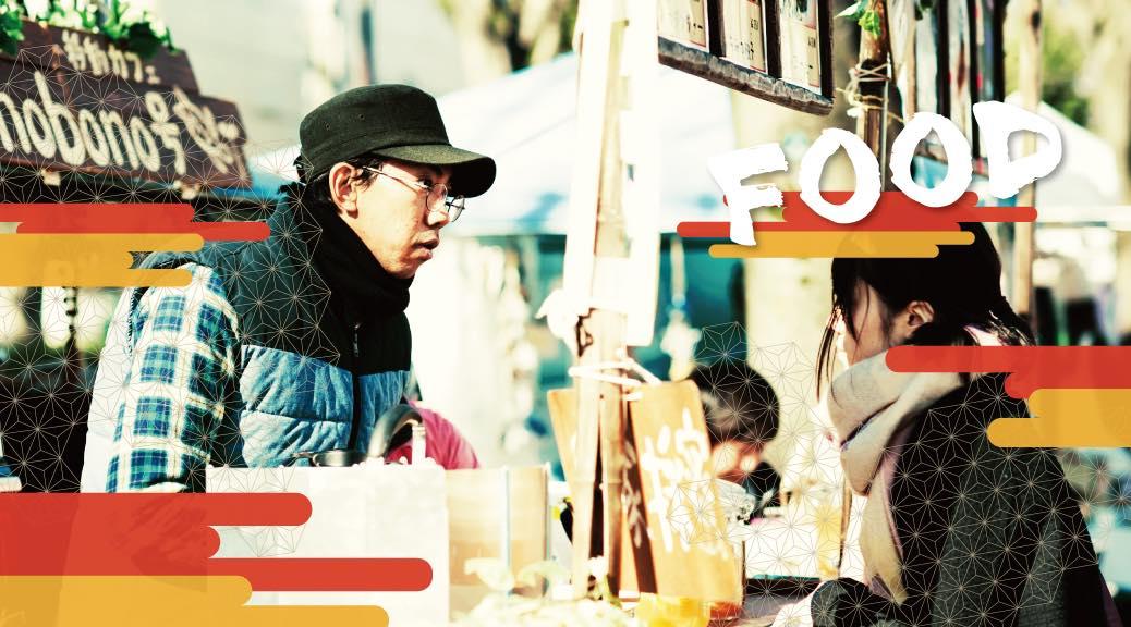 s1050web_eg2017%e5%86%ac-banner_-food-1