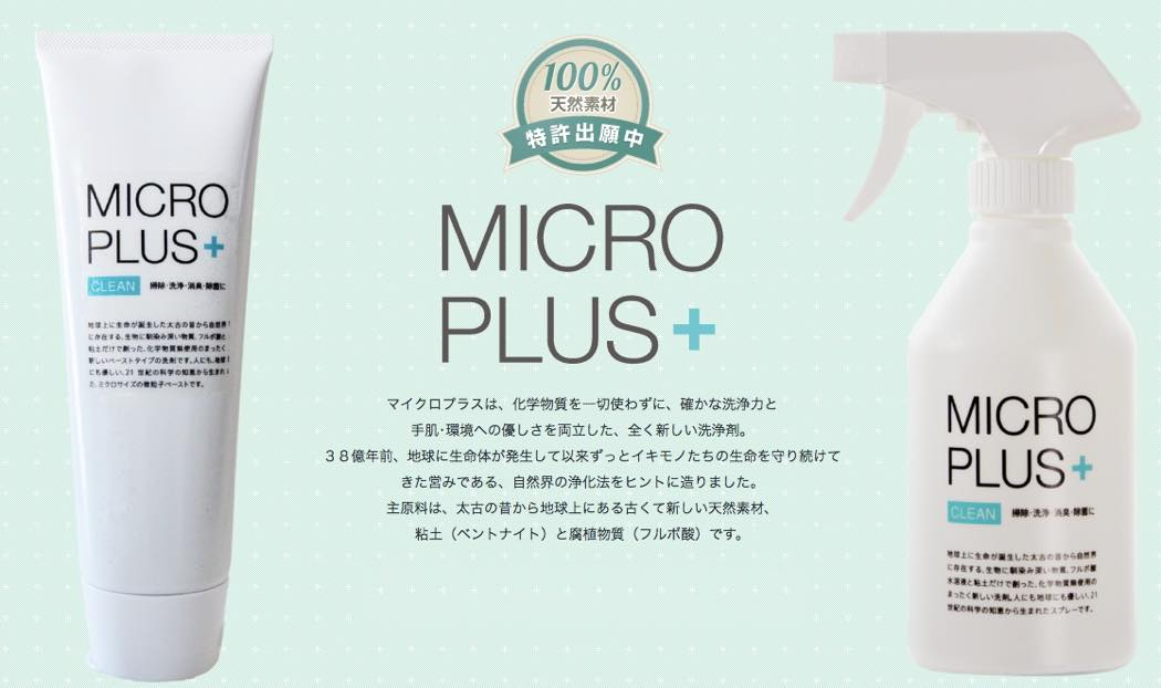 s1050MICRO_PLUS
