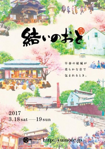 s1050yui17_event_flyer_fr