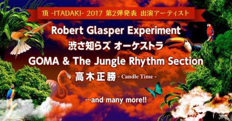 頂 -ITADAKI- 2017_第二弾発表画像