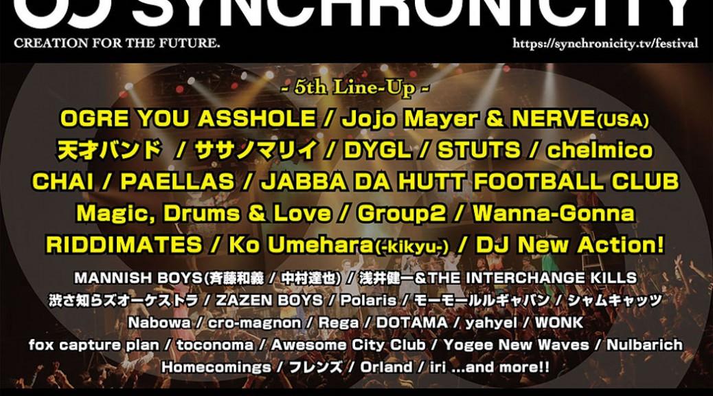 synchro17_5th_1000