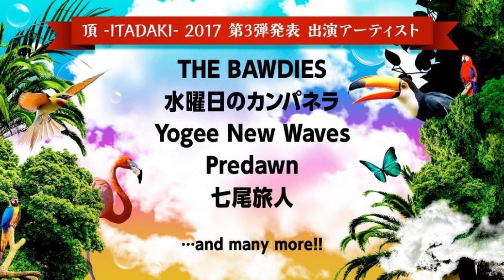 s_ITADAKI2017_3rd