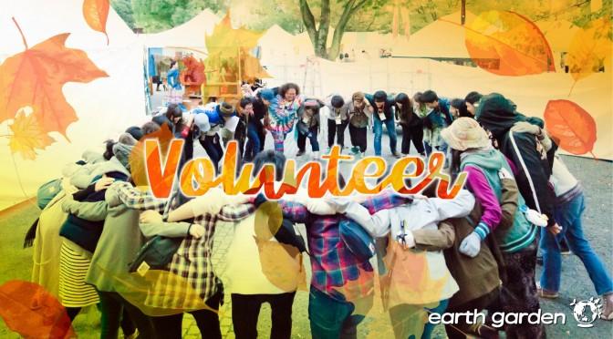 s_1708eg2017秋-volunteer-1-01